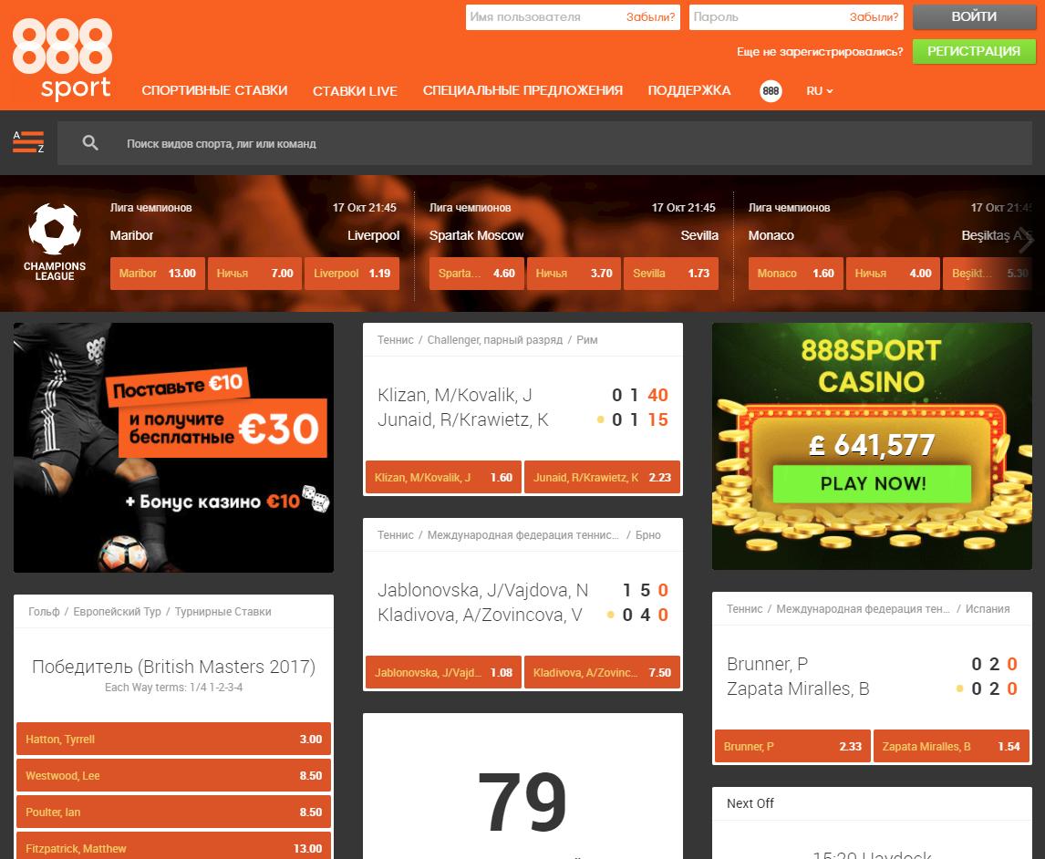 888спорт сайт